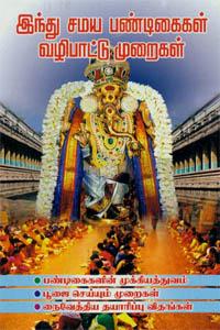 Indhu Samaya Pandigaigal Vazhipattu Muraigal - இந்து சமய பண்டிகைகள் வழிபாட்டு முறைகள்
