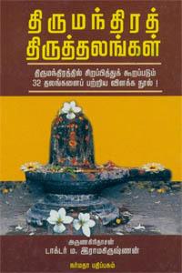 Thirumandira Thiruththalangal - திருமந்திரத் திருத்தலங்கள்