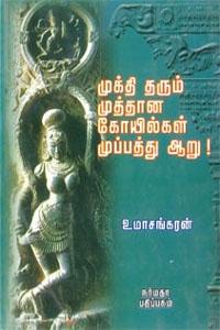 Mukthi Tharum Muthana Koilgal Muppathu Aaru - முக்தி தரும் முத்தான கோயில்கள் முப்பத்து ஆறு