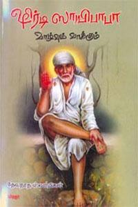 Shirdi Saaibaba Vaazhvum Vaakkum - ஷிர்டி ஸாயிபாபா வாழ்வும் வாக்கும்