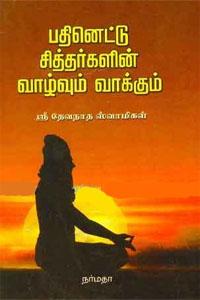 Pathinettu siddharkalin vaazhvum vaakkum - பதினெட்டு சித்தர்களின் வாழ்வும் வாக்கும்