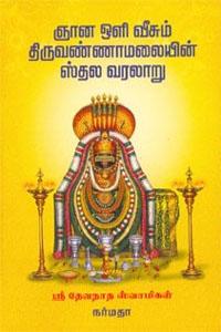 Gnana oli veesum thiruvannamalaiyin sthala varalaru - ஞான ஒளி வீசும் திருவண்ணாமலையின் ஸ்தல வரலாறு