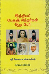 Indhiya perunj siddhargal aaru paer - இந்தியப் பெருஞ் சித்தர்கள் ஆறு பேர்