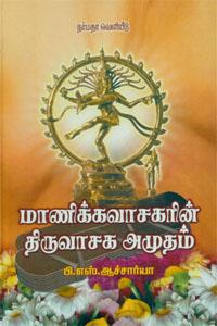 Paramartha guru kathaikal in tamil