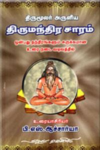 Thirumoolar Arulia Thirumanthira Saaram - திருமூலர் அருளிய திருமந்திர சாரம்