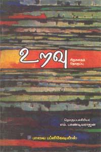 Tamil book Uravu