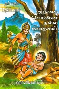 Aththai sonna nalla kathaikal - அத்தை சொன்ன நல்ல கதைகள்