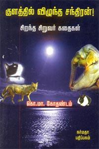 குளத்தில் விழுந்த சந்திரன் சிறந்த சிறுவர் கதைகள்
