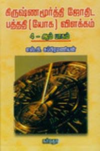 Krishnamurthy Jothida Pathathi Vilakkam - Part 4 - கிருஷ்ணமூர்த்தி ஜோதிட பத்ததி யோக விளக்கம் பாகம் 4