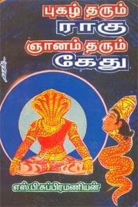 Raagu Kethu Tharum Yogangalum, Dhoshangalum, Pariharangalum - ராகு கேது தரும் யோகங்களும் தோஷங்களும் பரிகாரங்களுடன்