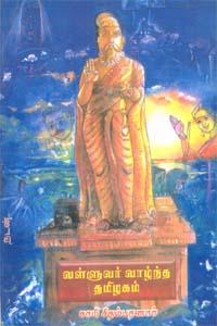 Valluvar Vaalntha Tamilagam - வள்ளுவர் வாழ்ந்த தமிழகம் (old book rare)