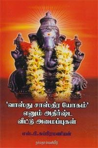 Vaasthu Sasthira Yogam Enum Athirshta Veettamaipugal - வாஸ்து சாஸ்திர யோகம் எனும் அதிர்ஷ்ட வீட்டு அமைப்புகள்