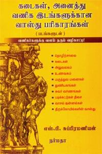 Kadaigal Anaithu Vaniga Idangalukkana Vaasthu Pariharangal - கடைகள் அனைத்து வணிக இடங்களுக்கான வாஸ்து பரிகாரங்கள் படங்களுடன்