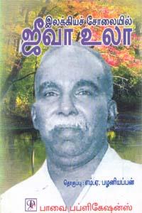 Ilakiya Solayil Jeeva Ulaa - இலக்கியச் சோலையில் ஜீவா உலா