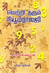 Vetri Tharum Numerology - வெற்றி தரும் நியூமராலஜி