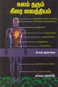 Nalam Tharum Keerai Vaithiam - நலம் தரும் கீரை வைத்தியம்