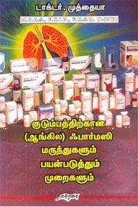 Kudumbathirkaana Aangila Pharmacy Marundhugalum Payanpaduthum Muraigalum - குடும்பத்திற்கான ஆங்கில ஃபார்மஸி மருந்துகளும் பயன்படுத்தும் முறைகளும்