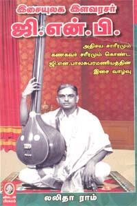 Isai ulaga ilavarasar G.N.B. - இசையுலக இளவரசர் ஜி.என்.பி.