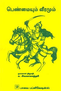 Penmaiyum Veeramum  - பெண்மையும் வீரமும் (old book rare)