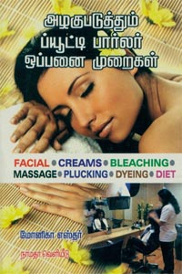 Azhagupaduthum Beauty Parlour Oppanai Muraigal - அழகுபடுத்தும் ப்யூட்டி பார்லர் ஒப்பனை முறைகள்