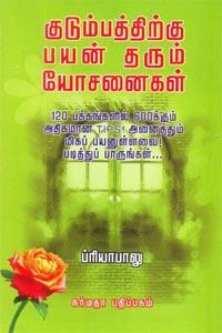 Tamil book Kudumbathirku Payan Tharum Yosanaigal