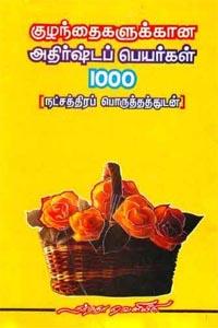 குழந்தைகளுக்கான அதிர்ஷ்டப் பெயர்கள் 1000 நட்சத்திரப் பொருத்தத்துடன்