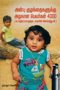 Anbu Kuzhandhaigalukku Azhagana Peyargal - 4000 - அன்பு குழந்தைகளுக்கு அழகான பெயர்கள் 4000 நட்சத்திர பொருத்தம் பெயர்களின் விளக்கத்துடன்