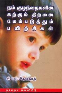 Nam Kuzhandaigalin Karkum Thiranai Maembaduthum Payirchigal - நம் குழந்தைகளின் கற்கும் திறனை மேம்படுத்தும் பயிற்சிகள்