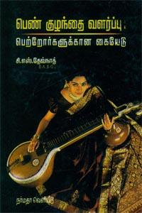 Penn Kuzhandhai Valarppu: Petrorgalukkana Kaiyedu - பெண் குழந்தை வளர்ப்பு பெற்றோர்களுக்கான கையேடு
