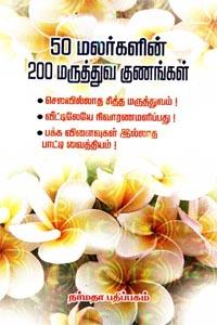 50 மலர்களின் 200 மருத்துவ குணங்கள்