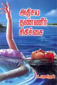 Athisaya thanneer sigichai - அதிசய தண்ணீர் சிகிச்சை
