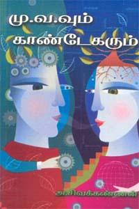 Mu.Va.Um Kaandegarum  - மு.வ.வும் காண்டேகரும்