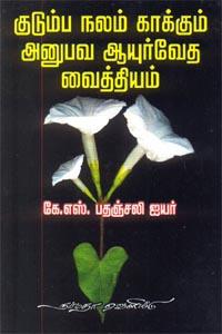 குடும்ப நலம் காக்கும் அனுபவ ஆயுர்வேத வைத்தியம்