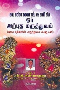 Vannangalil Oer Arputha Maruthuvam - வண்ணங்களில் ஓர் அற்புத மருத்துவம்