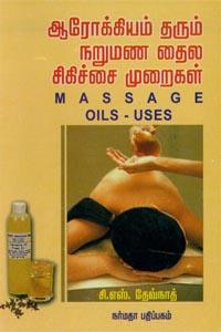 Aarokkiyam Tharum Narumana - Thaila Sigichai Muraial - ஆரோக்கியம் தரும் நறுமண தைல சிகிச்சை முறைகள்
