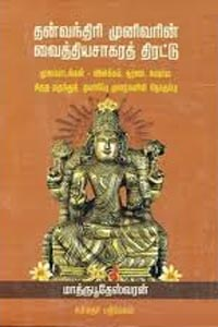 தன்வந்திரி முனிவரின் வைத்தியசாகரத் திரட்டு