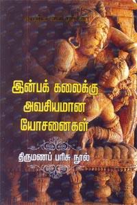 Inbakalaikku Avasiamana Yosanaigal - இன்பக் கலைக்கு அவசியமான யோசனைகள் திருமண பரிசு நூல்