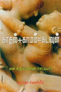 Tamil book Kaamam + Kaadhal = Kadavul