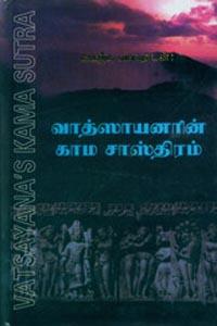 Vatsayanarin Kama Sasthiram - வாத்ஸாயனரின் காம சாஸ்திரம்