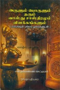 Arulum Porulum Tharum Vaasthu Saasthiramum Vilakkangalum - அருளும் பொருளும் தரும் வாஸ்து சாஸ்திரமும் விளக்கங்களும்