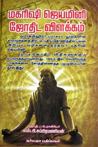 Maharishi Jeyamini Jothida Vilakkam - மகரிஷி ஜெயமினி ஜோதிட விளக்கம்
