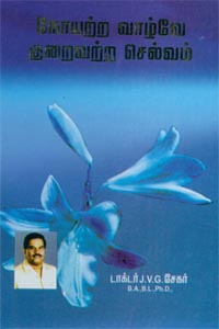 Noyatra vaazhve kuraivatra selvam - நோயற்ற வாழ்வே குறைவற்ற செல்வம்