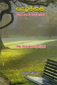 Vazhkai: Adipadai Kelvikal - வாழ்க்கை அடிப்படைக் கேள்விகள்
