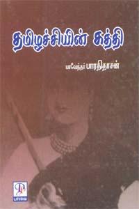 Tamilachiyin Shakthi - தமிழச்சியின் கத்தி