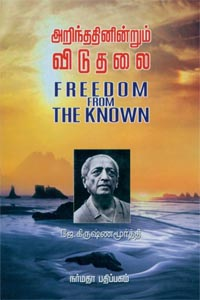 Arindadinindrum Viduthalai - அறிந்ததினின்றும் விடுதலை