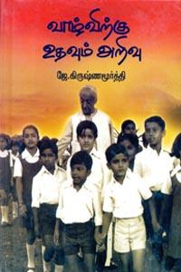 Vazhvirkku Udhavum Arivu - வாழ்விற்கு உதவும் அறிவு