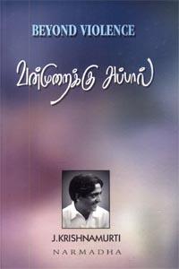 Vanmuraikku Appal - வன்முறைக்கு அப்பால்