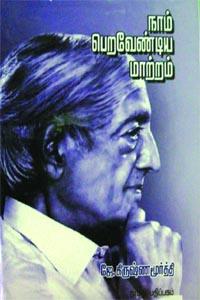 Naam Peravendiya Maatram - நாம் பெறவேண்டிய மாற்றம்