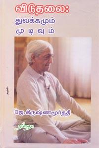 Viduthalai: Thuvakkamum Mudivum - விடுதலை துவக்கமும் முடிவும்