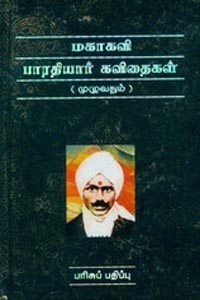 Tamil book மகாகவி பாரதியார் கவிதைகள் முழுவதும் பரிசுப் பதிப்பு